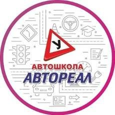 Автошкола Автореал Пермь