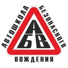 Автошкола АБВ, Пермь