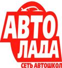Автошкола Авто-Лада г. Екатеринбург