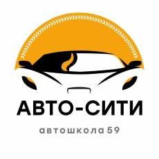 Автошкола Авто-сити, Пермь