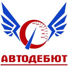 Автошкола Автодебют, Казань