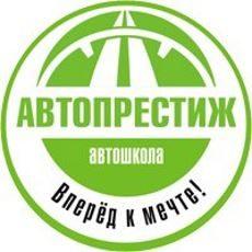 Автошкола Автопрестиж, Ростов-на-Дону