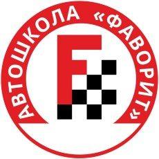 Автошкола Фаворит, Новосибирск