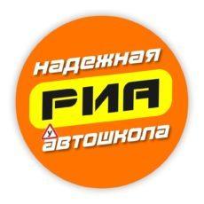 Автошкола РИА г. Ижевск