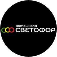Автошкола Светофор, Казань