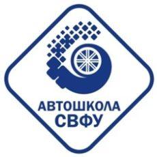 Автошкола СВФУ г. Якутск