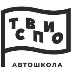 Автошкола Твиспо, Пенза