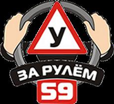 Автошкола За рулём, Пермь