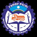 Якутский автодорожный техникум г. Якутск
